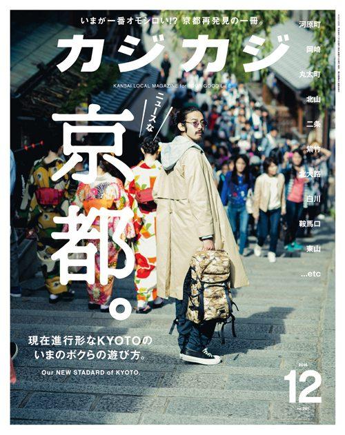 カジカジ 11.10発売cover