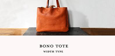 「BONO TOTE 」