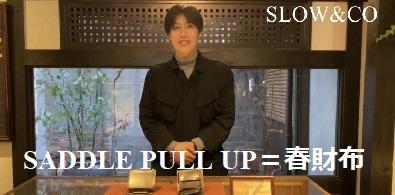 春財布-SADDLE PULL UP