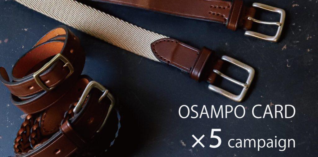 グランフロント店 OSAMPO ×5POINT 5DAYS